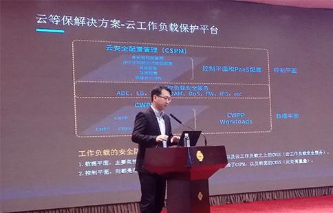 青藤·云等保解决方案亮相第13届政府/行业信息化安全年会